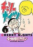 チェリーナイツ(6) (ヤンマガKCスペシャル)