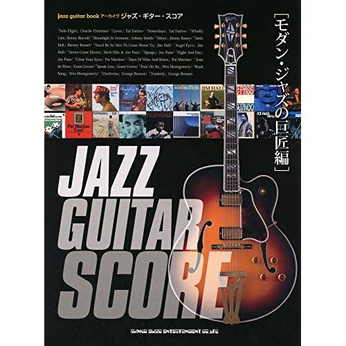 ジャズ・ギター・スコア[モダン・ジャズの巨匠編] (jazz guitar book アーカイヴ)