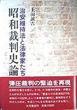 昭和裁判史論―治安維持法と法律家たち