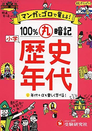 小学 100%丸暗記 歴史年代: マンガとゴロで覚える!