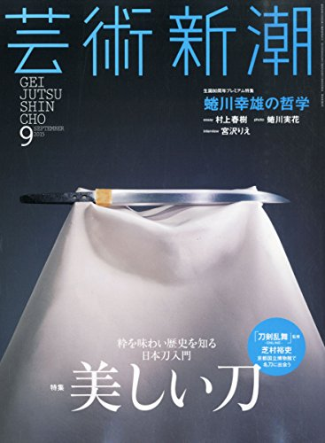 芸術新潮 2015年 09 月号 [雑誌]の詳細を見る