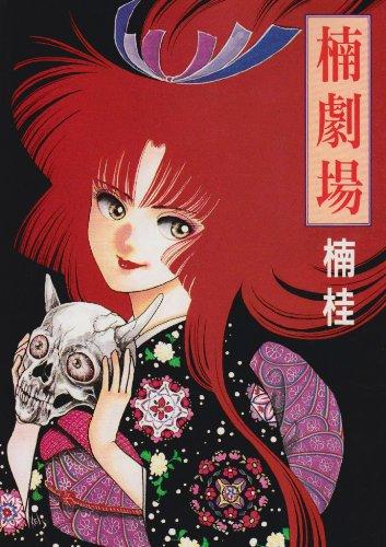 楠劇場 (ウィングス・コミックス・デラックス)の詳細を見る