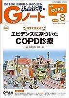 Gノート 2018年8月 Vol.5 No.5 今すぐ使える! エビデンスに基づいたCOPD診療