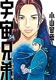 宇宙兄弟 オールカラー版(34) (モーニングコミックス)