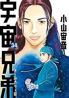 [小山宙哉]の宇宙兄弟 オールカラー版(34) (モーニングコミックス)