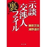 示談交渉人裏ファイル (角川文庫)