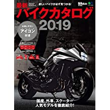 最新バイクカタログ2019[雑誌] エイムック