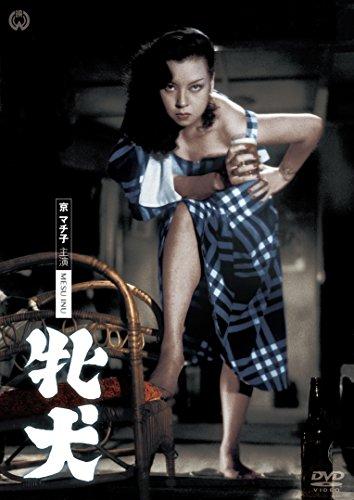 牝犬 [DVD]