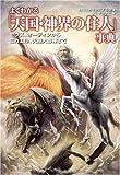 よくわかる「天国・神界の住人」事典 (廣済堂文庫)