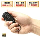 【Eyess】 キーレス型 小型 隠しカメラ 1年保証付き (赤外線 暗視 高画質 高機能 カメラ) microSD 16G & 日本語説明書付き
