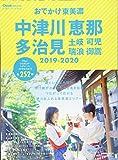 おでかけ東美濃 中津川・恵那・多治見2019-2020 (流行発信MOOK)