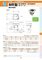 FRP製厨房用排水桝 MR型 SK-40M-R 鋼板製錆止め塗装蓋付