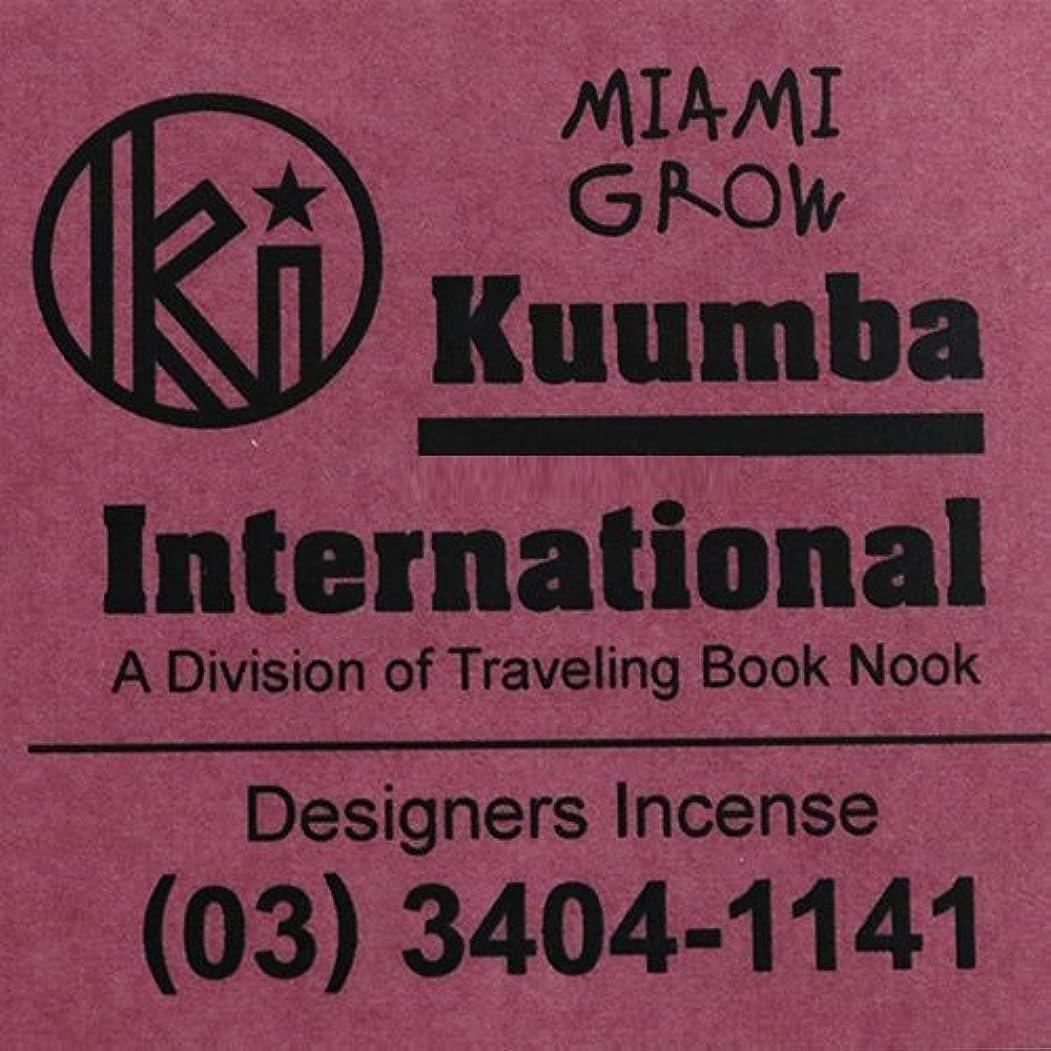 本土手術怒り(クンバ) KUUMBA『incense』(MIAMI GROW) (Regular size)