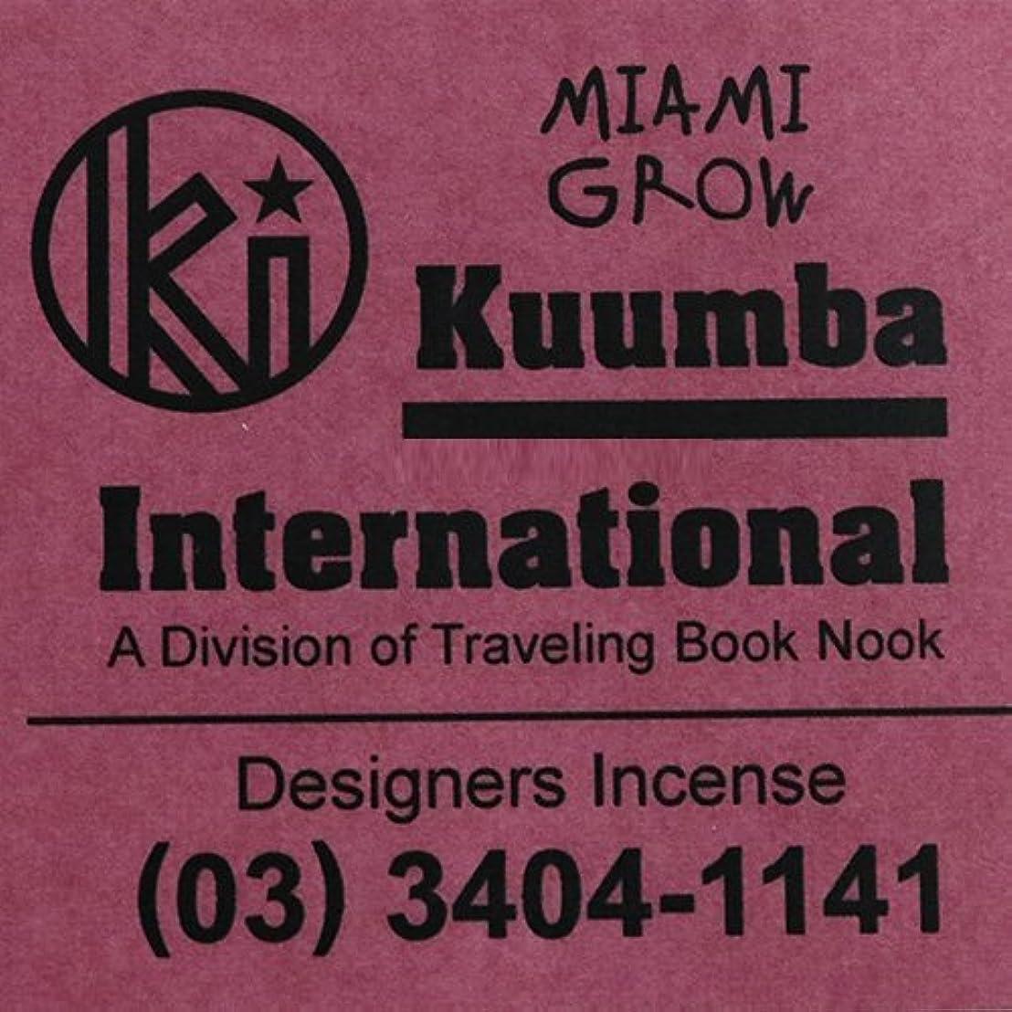 (クンバ) KUUMBA『incense』(MIAMI GROW) (Regular size)