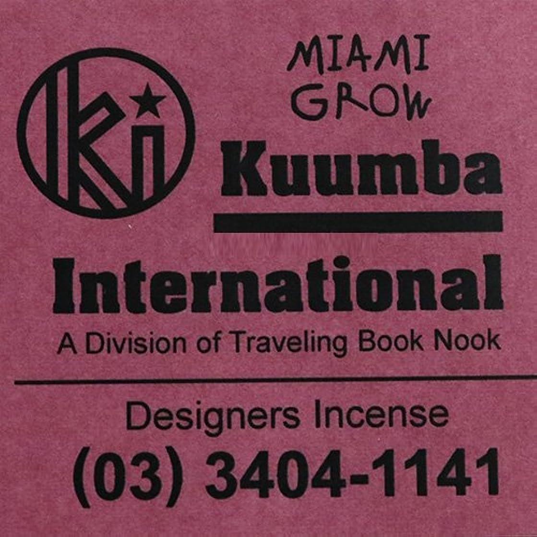 版どんよりした憂慮すべき(クンバ) KUUMBA『incense』(MIAMI GROW) (Regular size)