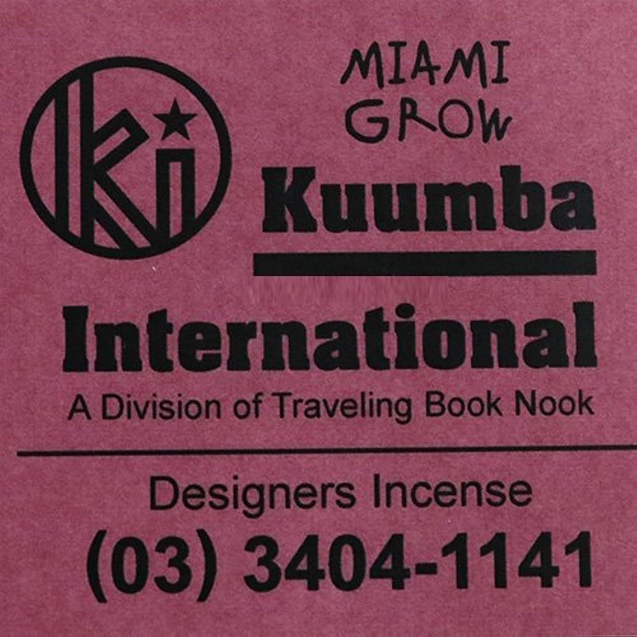 地殻食堂暗唱する(クンバ) KUUMBA『incense』(MIAMI GROW) (Regular size)