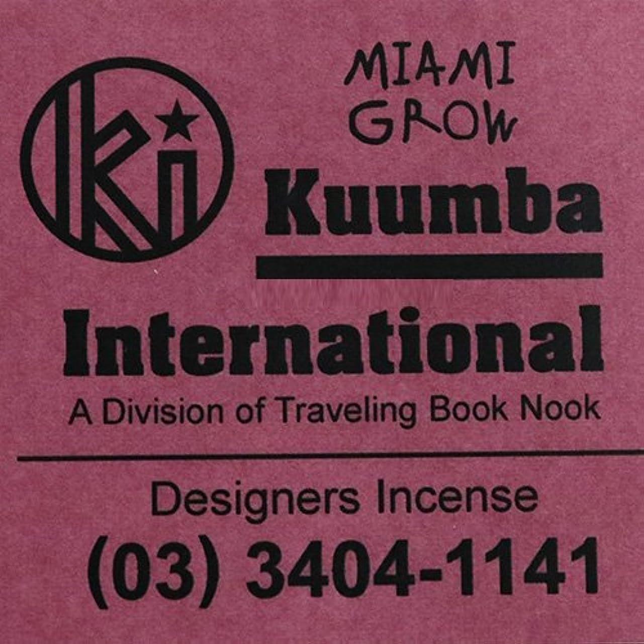瞳メール租界(クンバ) KUUMBA『incense』(MIAMI GROW) (Regular size)