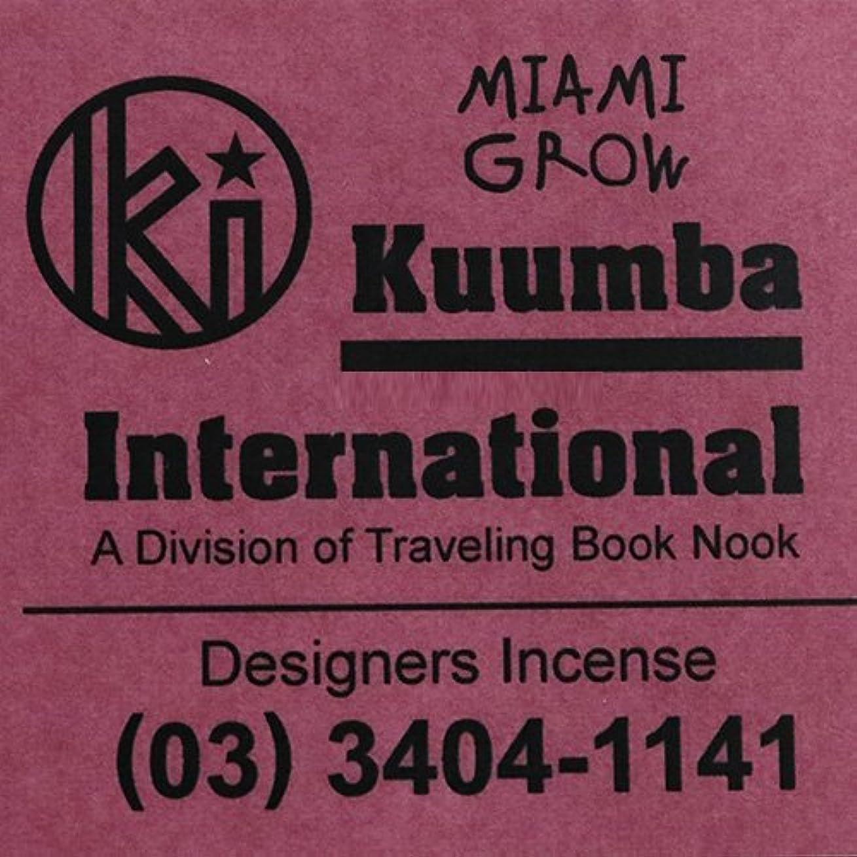 開いた症候群データ(クンバ) KUUMBA『incense』(MIAMI GROW) (Regular size)