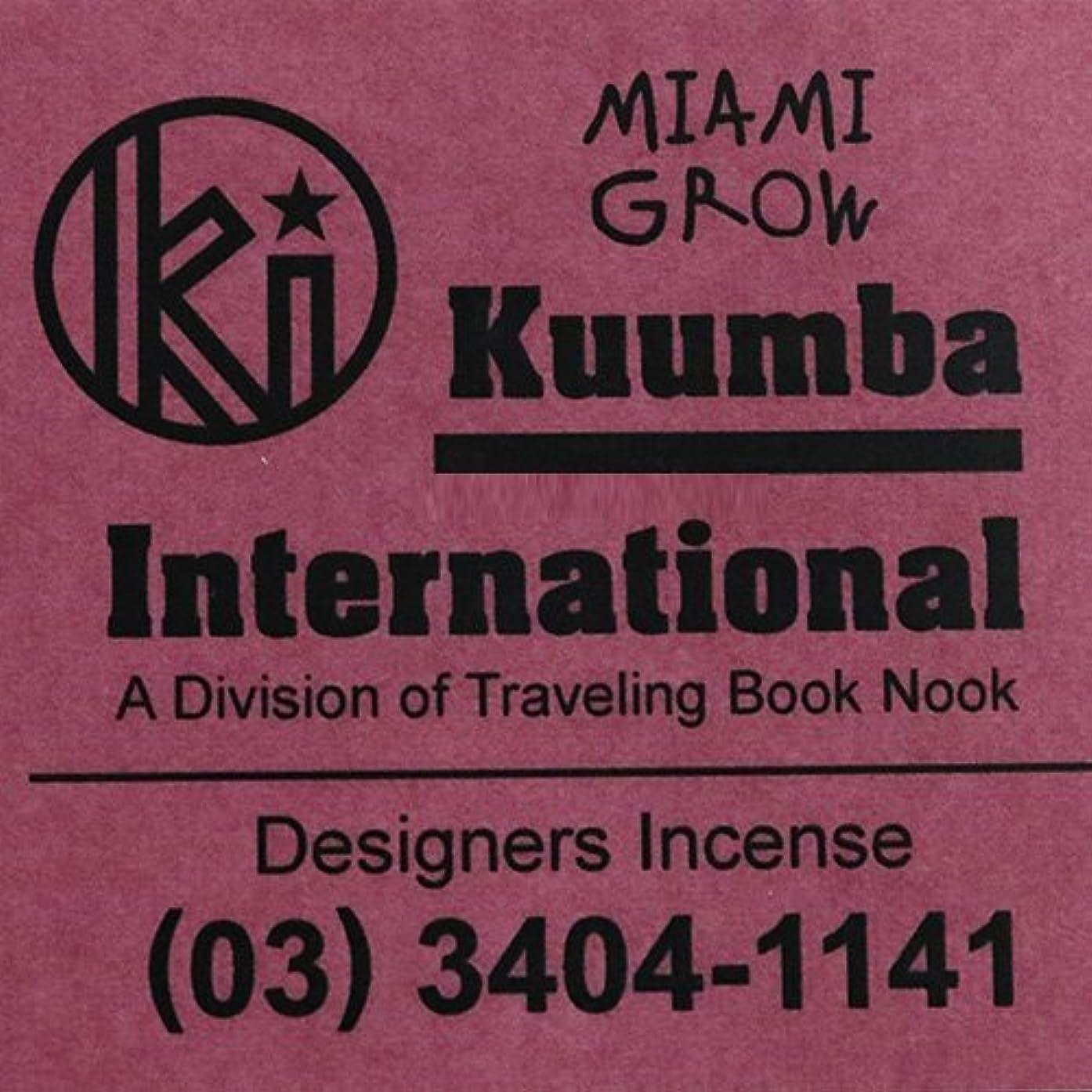 うん絶妙批判(クンバ) KUUMBA『incense』(MIAMI GROW) (Regular size)