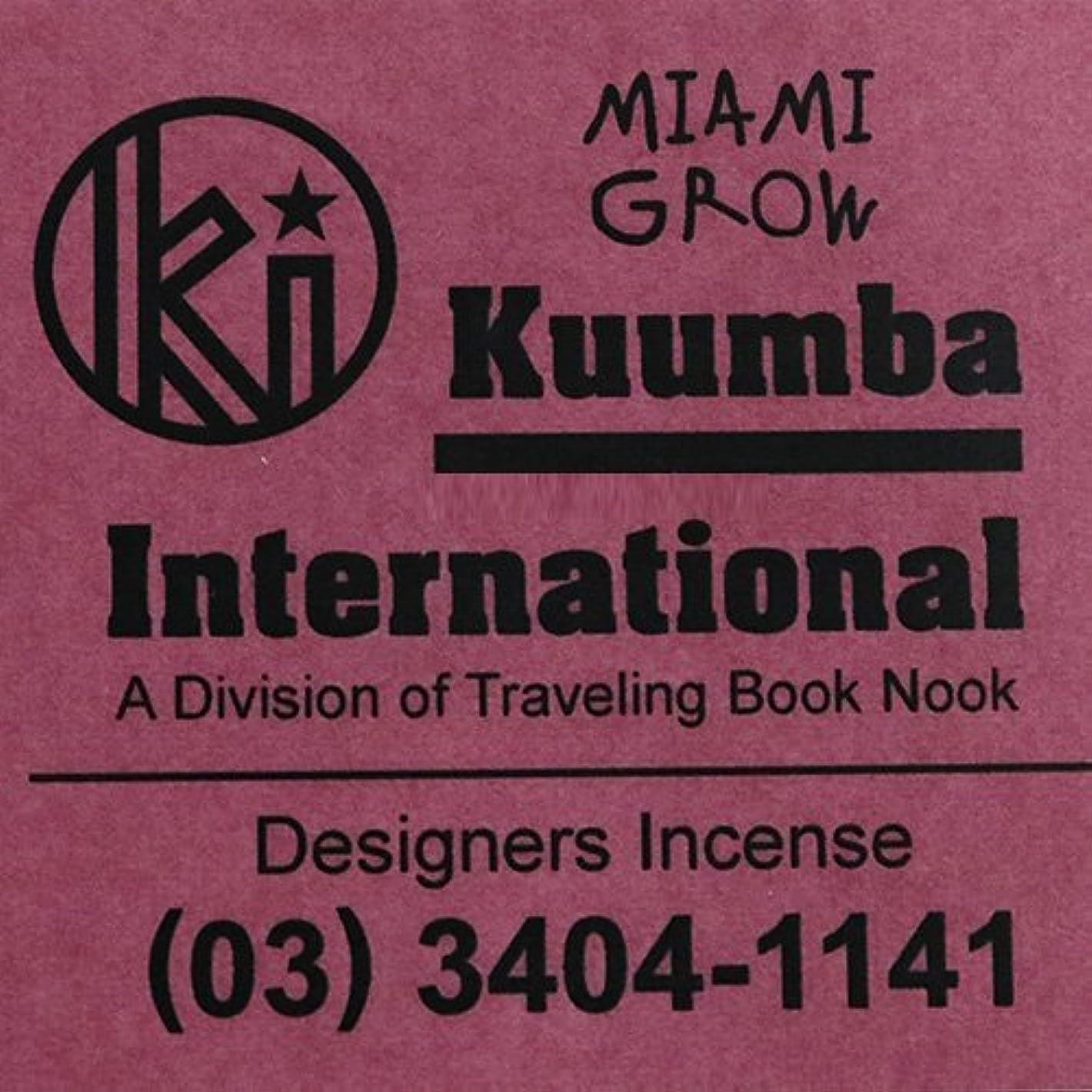 嫌がる最小化するマディソン(クンバ) KUUMBA『incense』(MIAMI GROW) (Regular size)