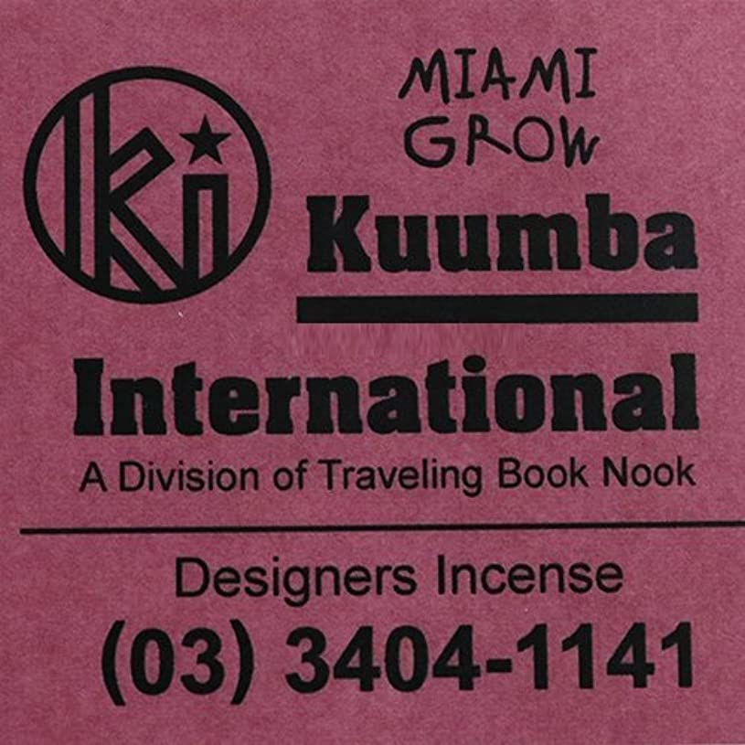 以前はバーター勤勉な(クンバ) KUUMBA『incense』(MIAMI GROW) (Regular size)