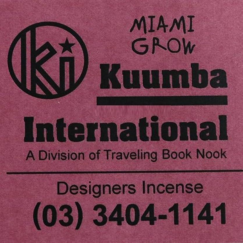 黒くする笑いガイド(クンバ) KUUMBA『incense』(MIAMI GROW) (Regular size)