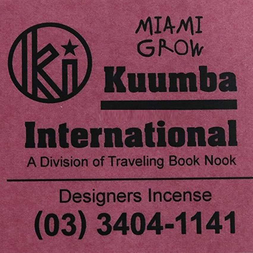 確認する好む思い出させる(クンバ) KUUMBA『incense』(MIAMI GROW) (Regular size)