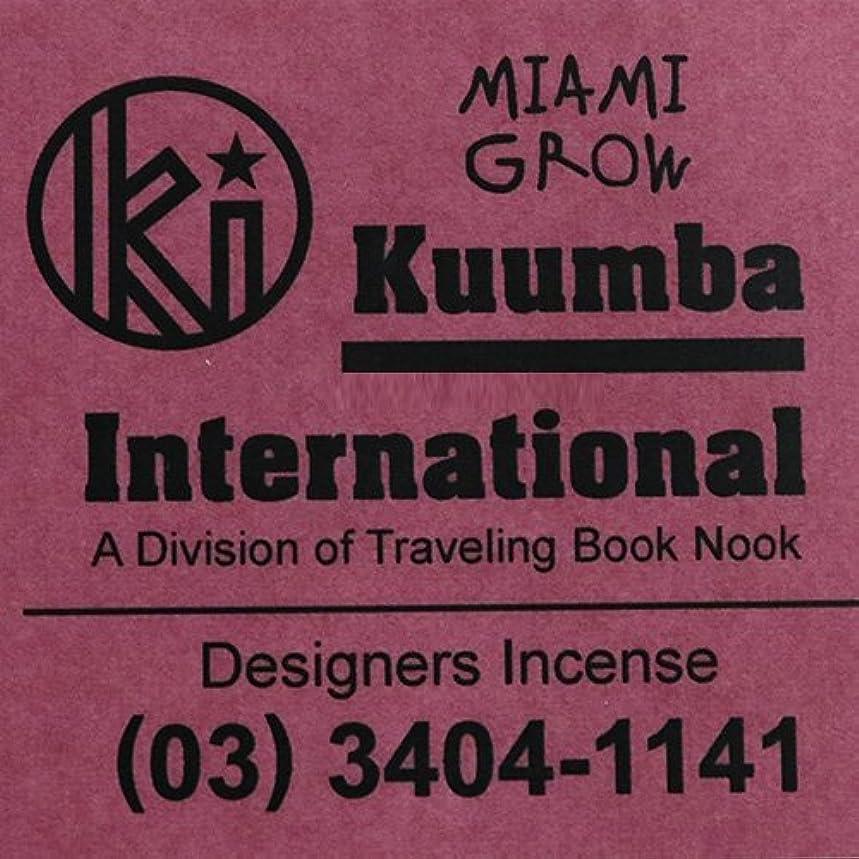 空中最大限攻撃(クンバ) KUUMBA『incense』(MIAMI GROW) (Regular size)