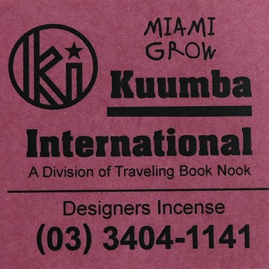 マーカー降伏頬(クンバ) KUUMBA『incense』(MIAMI GROW) (Regular size)