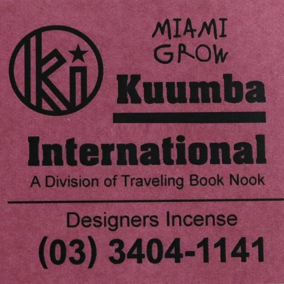短命証書ギネス(クンバ) KUUMBA『incense』(MIAMI GROW) (Regular size)