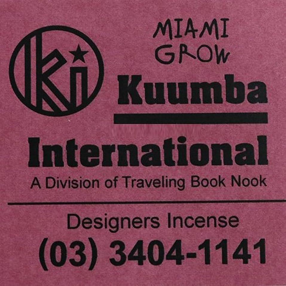 ジョージスティーブンソン学校ゴム(クンバ) KUUMBA『incense』(MIAMI GROW) (Regular size)