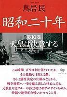 文庫 昭和二十年第10巻 天皇は決意する (草思社文庫)
