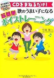 CDをまねるだけ! 歌のうまい子になる 超簡単ボイストレーニング