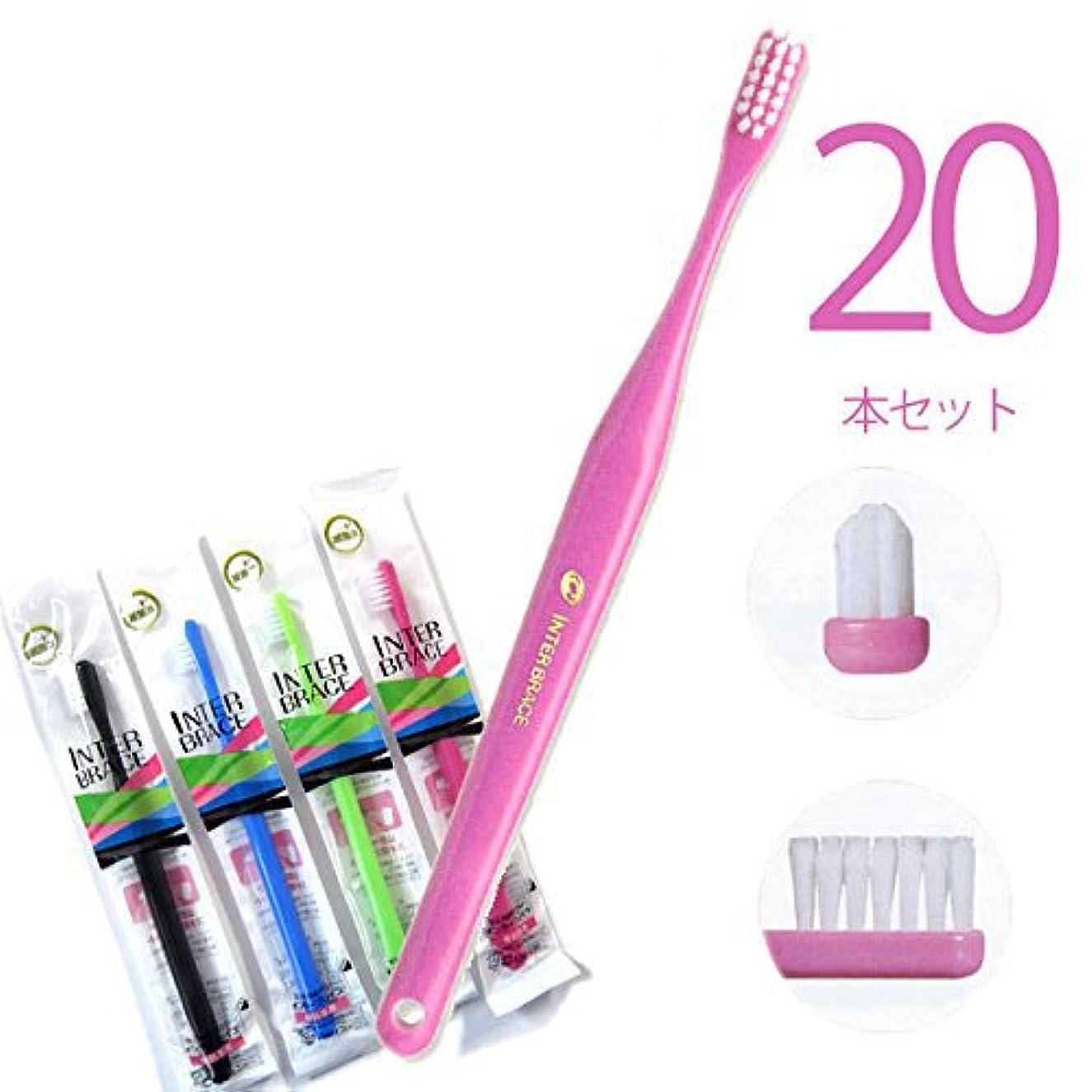 覗くのぞき見安定インターブレイス インターブレイス 矯正用山型 歯ブラシ 20本セット