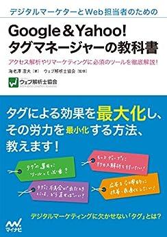 [海老澤 澄夫]のデジタルマーケターとWeb担当者のためのGoogle&Yahoo!タグマネージャーの教科書