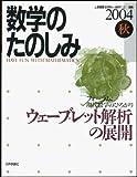 数学のたのしみ―〈フォーラム〉現代数学のひろがり (2004秋)
