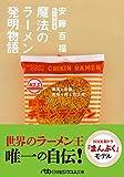 安藤百福 私の履歴書 魔法のラーメン発明物語 (日経ビジネス人文庫)