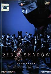 【動画】RED SHADOW 赤影
