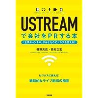 USTREAMで会社をPRする本 (中経出版)