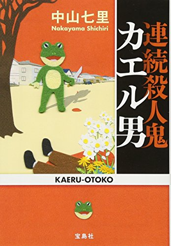連続殺人鬼 カエル男 (宝島社文庫)の詳細を見る