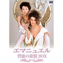 エマニュエル 背徳の欲情BOX [DVD]