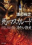 死のマスカレード 冷たい狂犬 (角川文庫) 画像