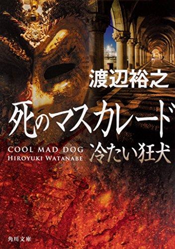 死のマスカレード 冷たい狂犬 (角川文庫)
