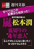 """嵐・松本潤裏切りの""""4年恋人""""【文春e-Books】"""