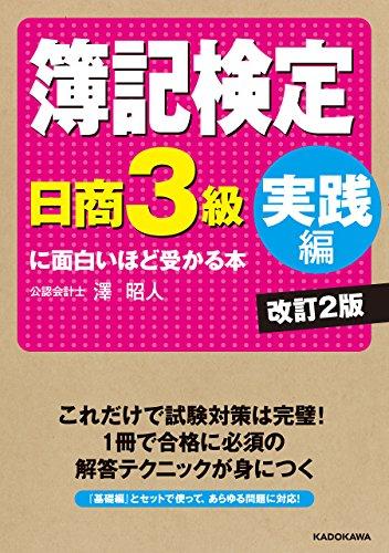 簿記検定〔日商3級 実践編〕に面白いほど受かる本 改訂2版