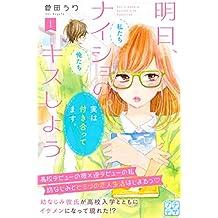 明日、ナイショのキスしよう プチデザ(1) (デザートコミックス)