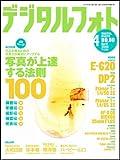 デジタルフォト 2009年 04月号 [雑誌] 画像