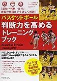バスケットボール 判断力を高めるドリル集 (B・Bムック)