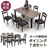ダイニングテーブルセット 7点 6人掛け 無垢材 オーク材 天然木 テーブル幅180 なぐり加工 長方形 座面 合皮レザー 合成皮革 ブラウン 北欧 モダン