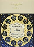 山羊座 Fortune Diary 2020
